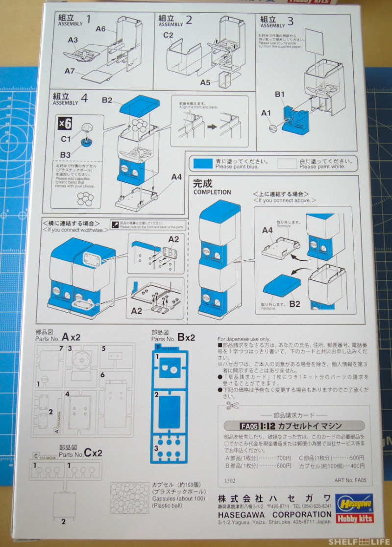 1/12 Capsule Toy Machine - Box Back